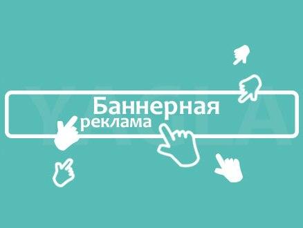 баннерная реклама на сайтах