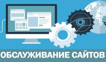 техническое обслуживание сайта